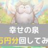 無課金が幸せの泉に3万円投げ込んだ結果wwwwwwww