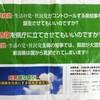 新潟県知事選挙 野党統一候補に民進、連合新潟も加わることは画期的だ - 弁護士 猪野亨のブログ(2018年5月14日)