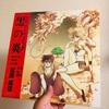 松田絋佳(Hiroka Matsuda)「黒の炎 オリジナル・イメージ・アルバム」(1987)