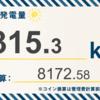 3/17〜3/23の総発電量は315.3kWh(目標比106.99%)でした