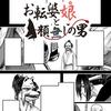 【本日公開】第103話「お転婆娘と顔無しの男」【web漫画】