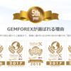 第113回 【GEMFOREX】1万円分の口座開設キャンペーンスタート!2019年1月16日(水)~18日(金)