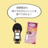 【期間限定】ハーゲンダッツ「紫イモのタルトレット」を食べてみた!|クリスピーサンド