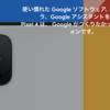 Googleの新スマホ「Google Pixel 4」と「iPhone 11 Pro」を15項目で徹底比較。判断ポイントはデザインと価格