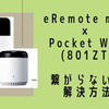 eRemote miniが繋がらない!SoftbankポケットWiFi(801ZT)解決方法まとめ