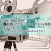 【Windows10】🎥動画をサクッとキャプチャ(録画)する方法!Xbox Game BarとPowerPointです!