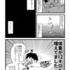 【漫画】うつ病と寝込みとダイエット計画【実録】