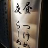 新橋 「孫作」 夜はラーメン提供に……個人的にはつけ麺の完成度に及ばず
