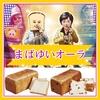 高級食パン専門店『まばゆいオーラ』福岡市南区老司にオープン!岸本拓也さんプロデュース