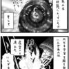 きのこ漫画 番外編『菌秘体験』の巻