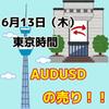 【6/13東京時間】方向感ない相場。オージードルは0.6900割れたら売り!!