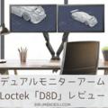 格安でデュアルモニターにできる!Loctekのモニターアーム「D8D」レビュー