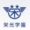 【12月1日の学習】栄光学園オンライン説明会に参加