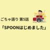 【ごちゃ語り 第5話】ラジオアプリSPOONで配信始めました。初回でどれくらい聴かれたのか!