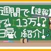 1週間で13万( ゚Д゚)⁉ 稼げる日雇い紹介!!