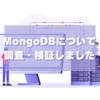 MongoDBについて調査・検証しました