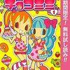 11月5日【無料漫画】チョコミミ・GALS【kindle電子書籍】