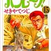 海賊版サイトを利用せず人気マンガ『バンビーノ!』を実質無料で読む方法