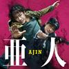 佐藤健主演の実写映画『亜人』が9月30日(土)より全国公開|実写映画『亜人』本人役でヒカキン出演の狙い