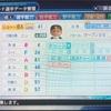 176.リクエスト ジョー橋本選手 (パワプロ2018)