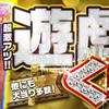【遊戯王 高騰】2020年8月上旬に高騰・値上がりしたカードまとめ!