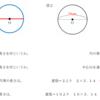 円周の求め方!公式は直径を使うので、半径と間違えないように!