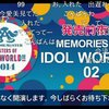 「THE IDOLM@STER M@STERS OF IDOL WORLD!!2014」発売前夜祭 MEMORIES OF IDOL WORLD!! 02
