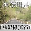 【動画】神奈川県 林道 虫沢線(通行止め)