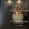 2016/09/16 part2 ポーラ ミュージアム アネックス 「ウルトラ植物博覧会」