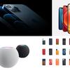 【豊作の発表会】学生Apple信者によるApple Event 2020で発表された新製品まとめ