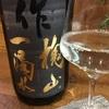 作、槐山一滴水 純米大吟醸の味。