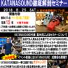 【横浜ビブレ店】高木代表自ら伝授する!!KATANASOUND徹底解剖セミナー開催決定!!