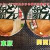 【仮想通貨】ビットコインンンンン70万!?