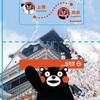 くまモン、上海で地下鉄ICカードに 中華圏でも人気