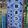 初めてのお誘い!! ~田島保育園。秋まつり~