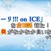 「ユーリ!!! on ICE」を全12話観た。なかなか良いな!って話
