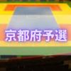 【猪突猛進!】ドッジボール全国大会京都府予選