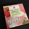 【試してみた】「レアチーズデザート ストロベリー」・・・