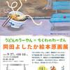 『うどんのうーやん』×『ちくわのわーさん』原画展スタート!
