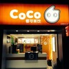 Coco都可が安くて美味い