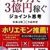 『1ヶ月で3億円稼ぐ ジョイント思考』小島幹登・佐藤文昭