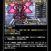 level.1185【育成】新生転生ガルマザード・とくぎ試し撃ち