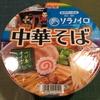 【今週のカップ麺34】 東京・麹町 ソラノイロ 中華そば(明星食品)