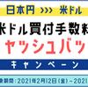 【楽天証券】米ドル買付手数料キャッシュバックキャンペーン中。