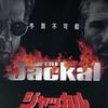 映画「ジャッカル」(1997)