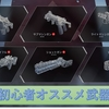 【攻略】Apex Legends(PS4) ~初心者におすすめの武器一覧~