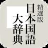 期間限定!精選版日本語大辞典(iOS)を約38%オフで販売中