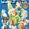 Kindle本 コミック新刊紹介 6月4日版