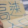 115,116日目:目指すは高知県!!1000kmの大移動。