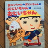 小学校2年生読み語り、2学期始まり。